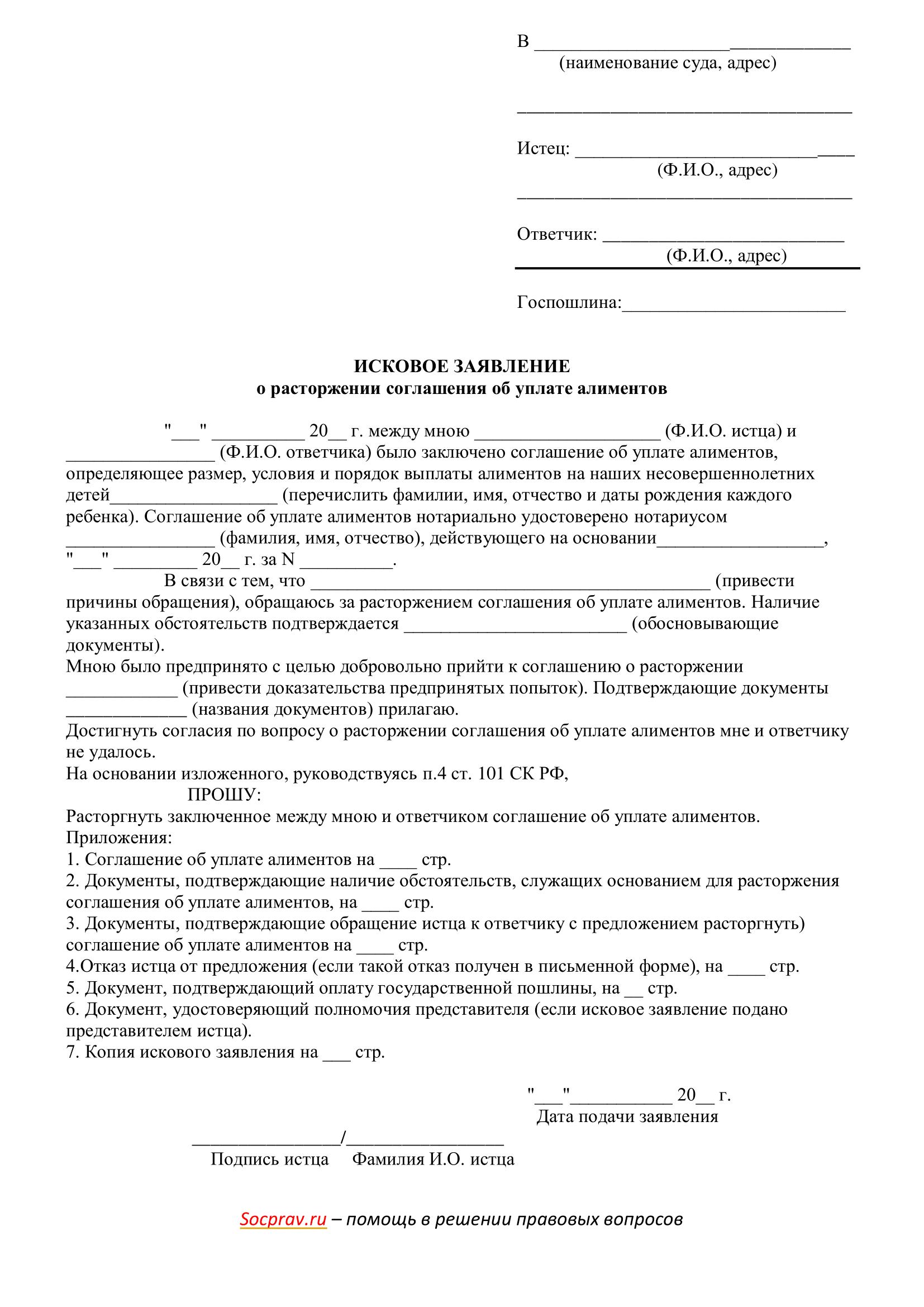 Исковое заявление о расторжении соглашения об уплате алиментов