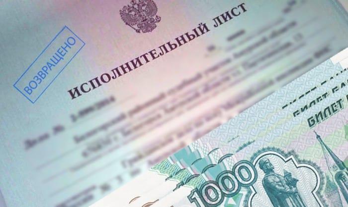 Невыплата по исполнительному листу снятие ареста со счета в банке судебными приставами