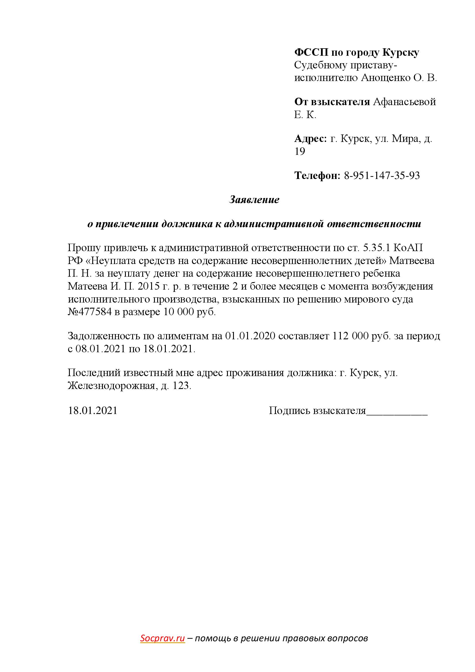 Образец заявления о привлечении должника к административной ответственности