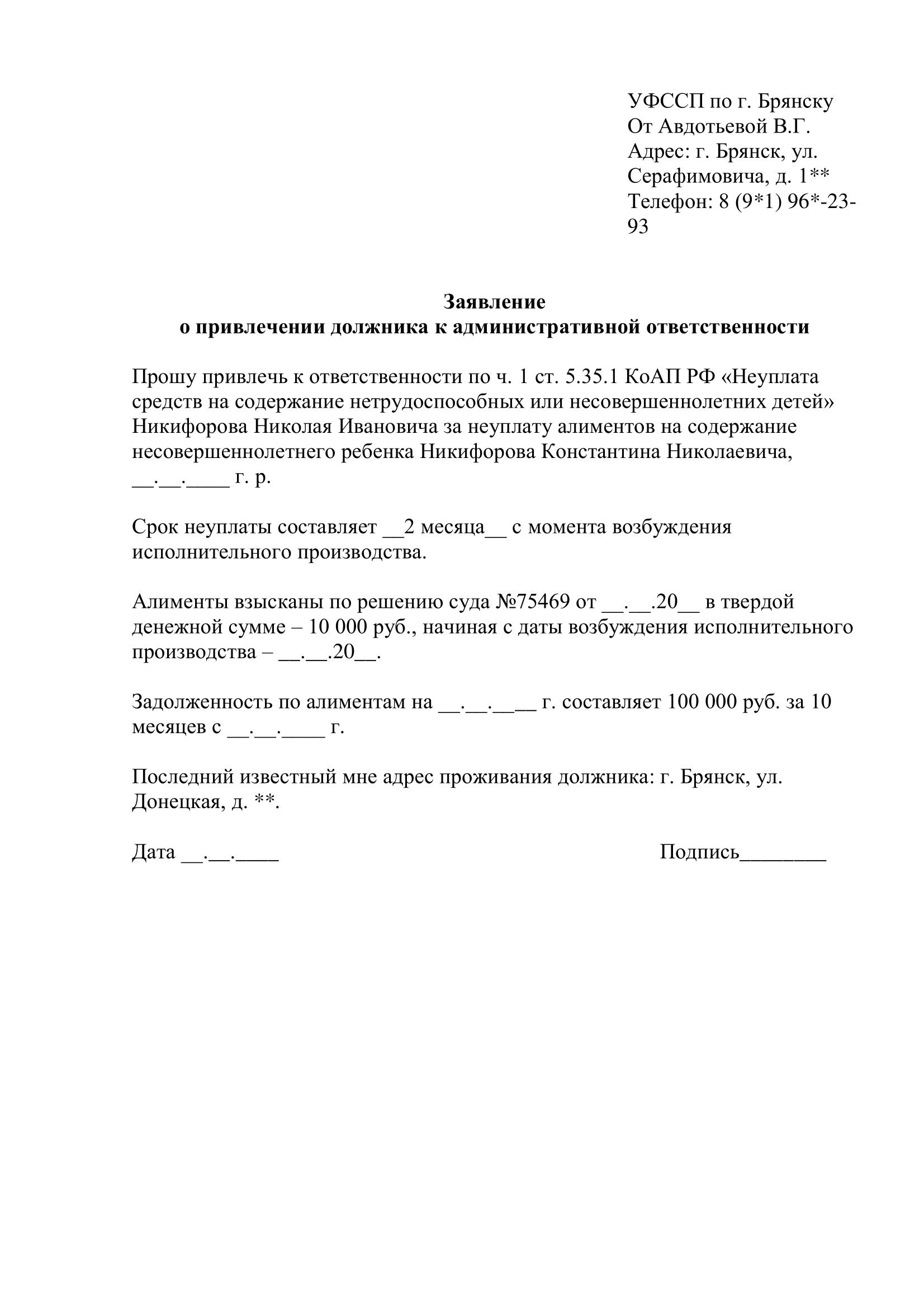Заявление о привлечении должника к административной ответственности (за неуплату алиментов)