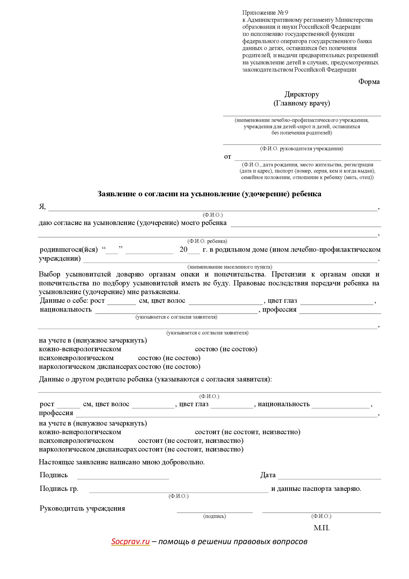 Заявление о согласии на усыновление ребенка