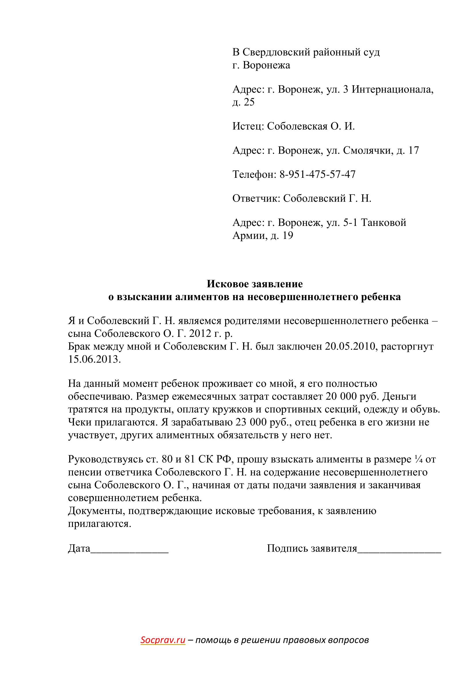 Исковое заявление о взыскании алиментов на несовершеннолетнего ребенка с пенсии