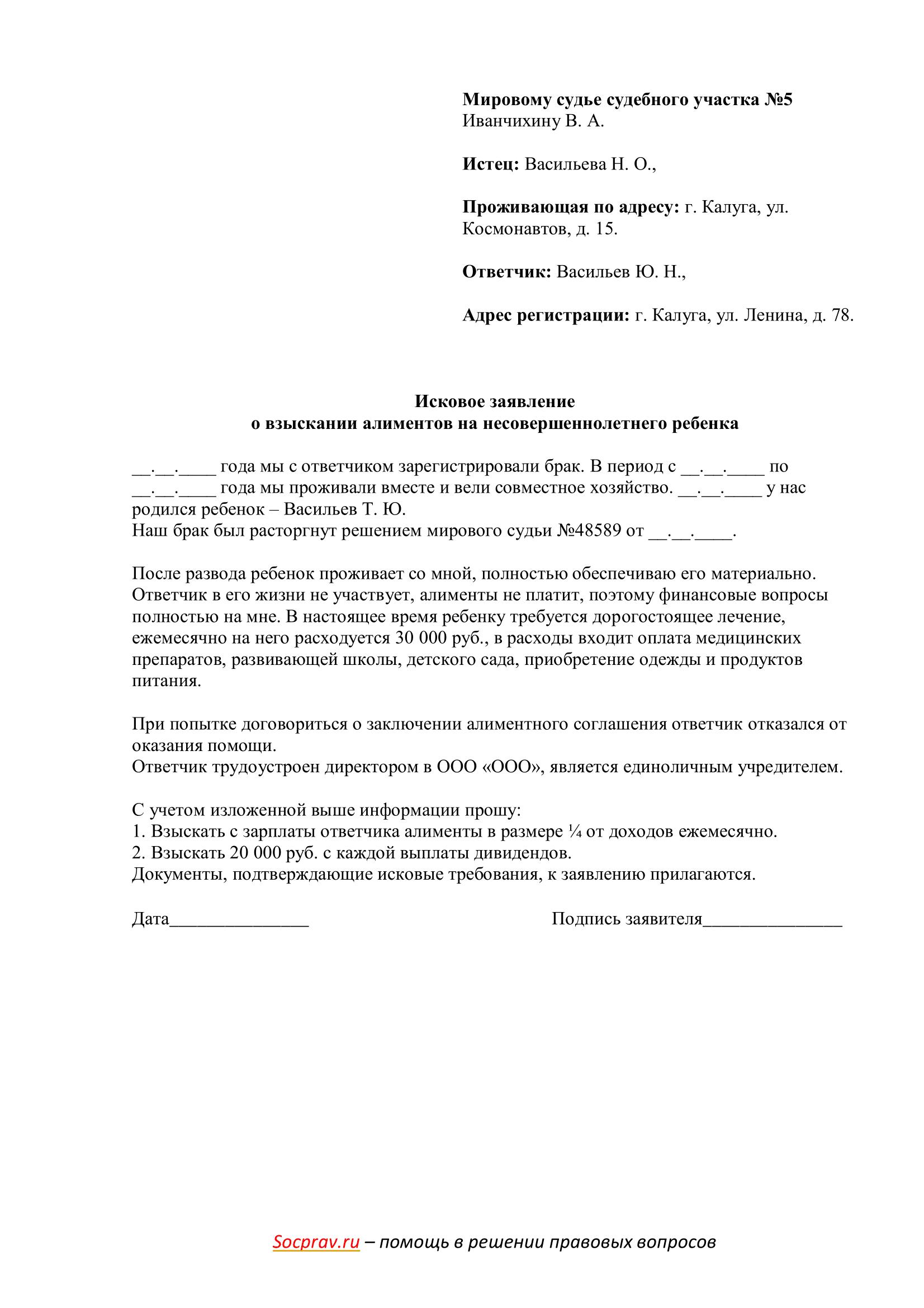 Исковое заявление о взыскании алиментов на несовершеннолетнего ребенка с учредителя ООО
