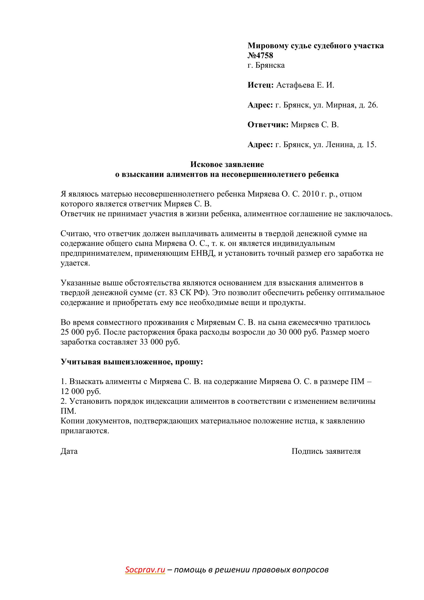 Исковое заявление о взыскании алиментов на ребенка с ИП в ТДС при ЕНВД