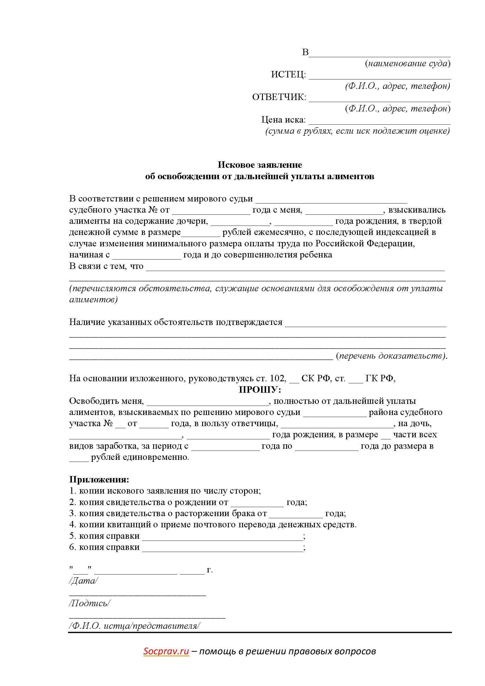 Исковое заявление об освобождении от дальнейшей уплаты алиментов