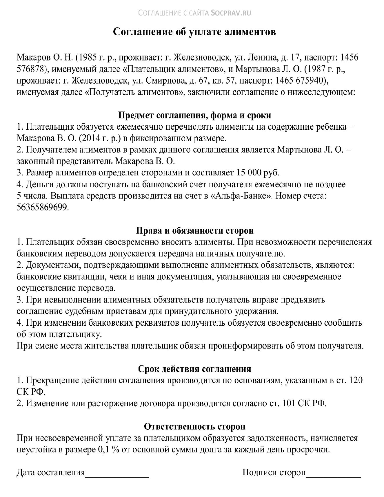 Соглашение о добровольно выплате алиментов