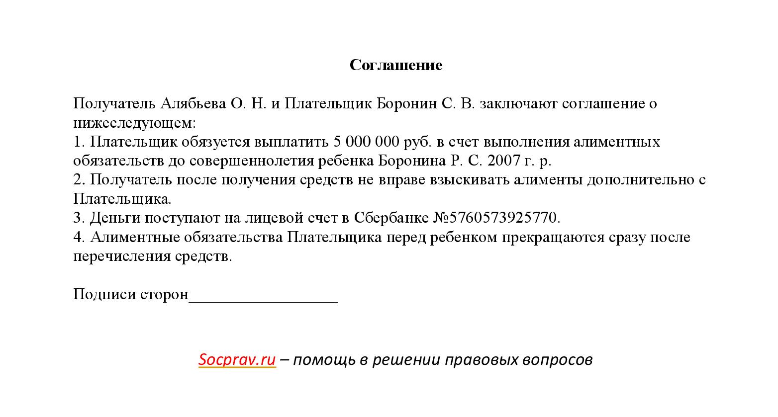 Соглашение об уплате алиментов единовременной суммой