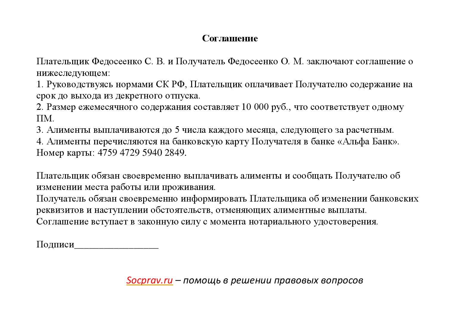 Соглашение об уплате алиментов на содержание супруги