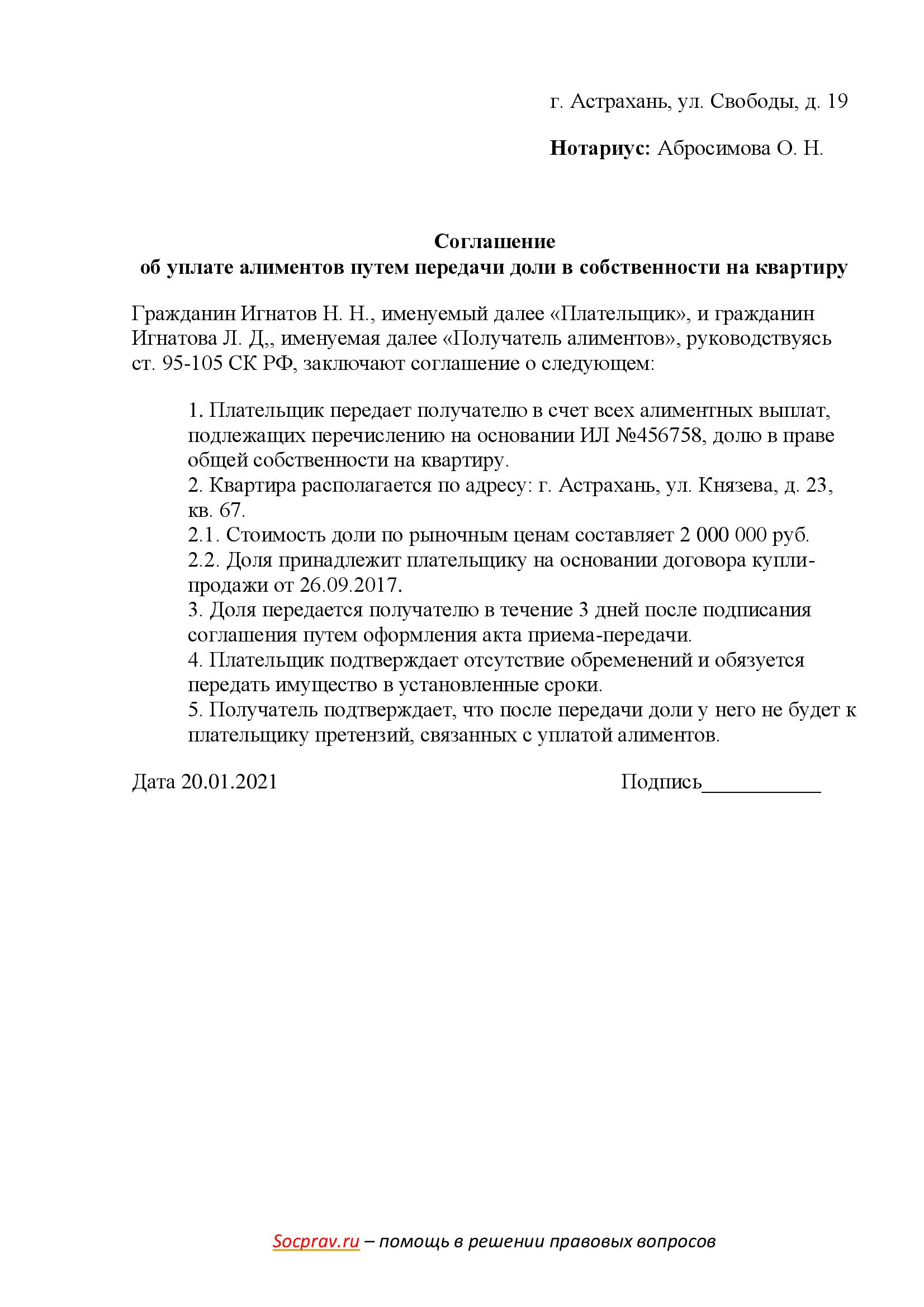 Соглашение об уплате алиментов путем передачи доли в собственности на квартиру