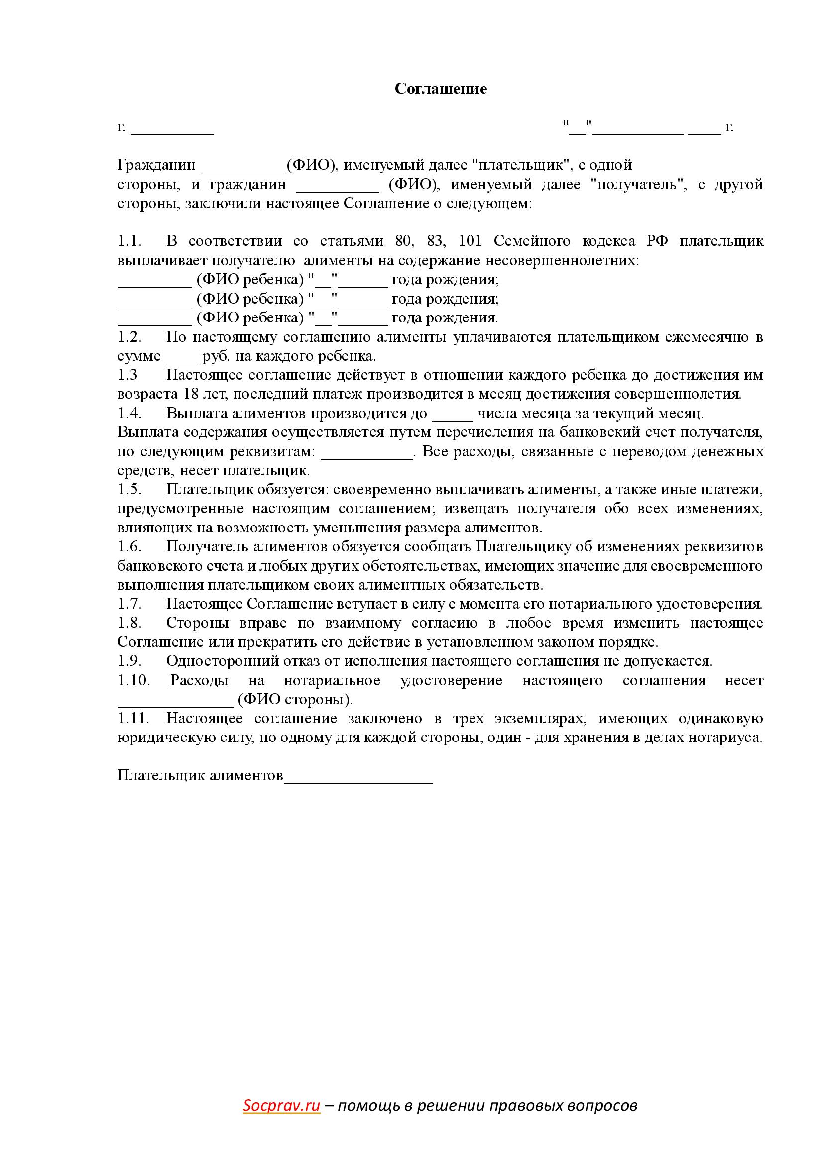 Соглашение об уплате алиментов в твердой денежной сумме