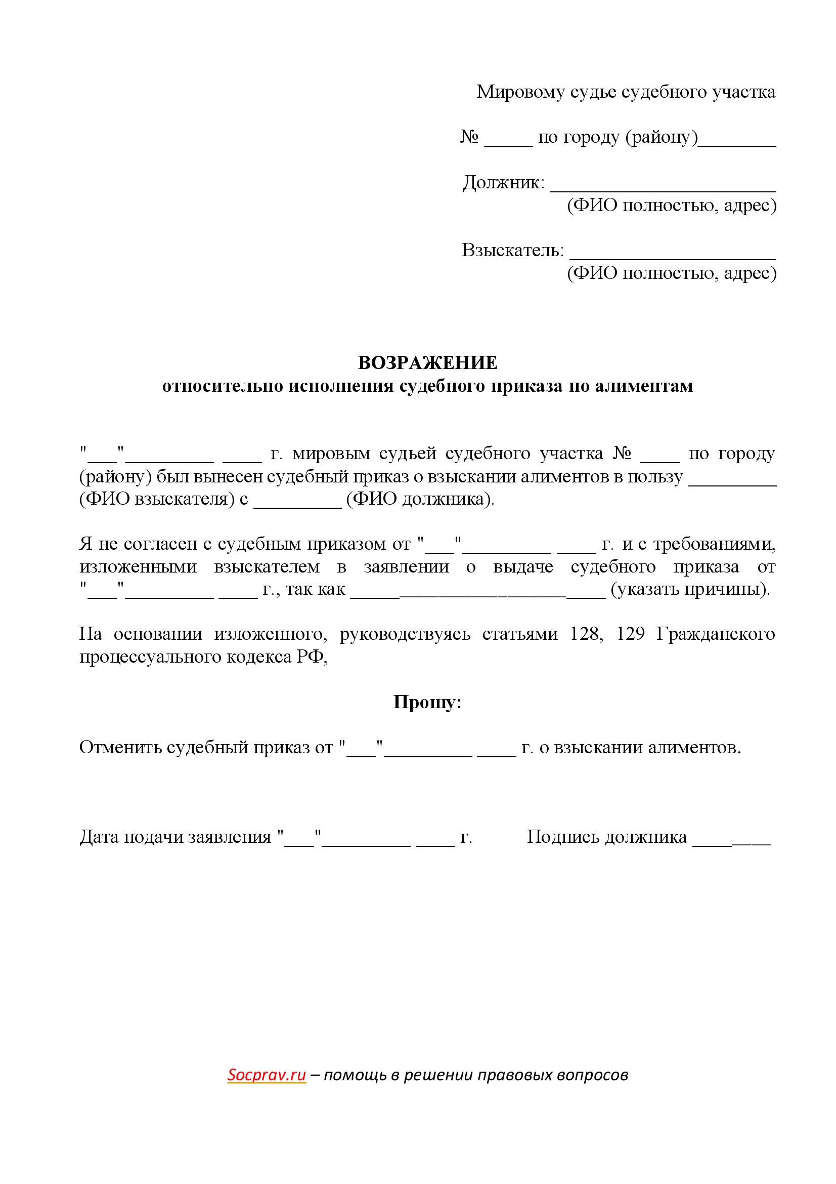 Возражение относительно исполнения судебного приказа по алиментам