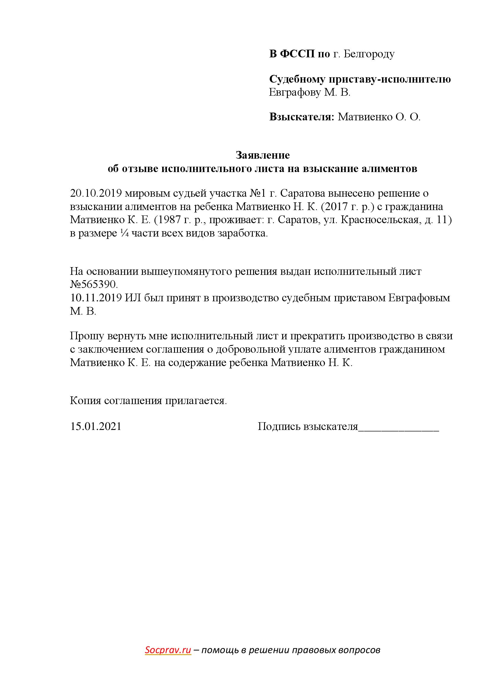 Заявление об отзыве исполнительного листа на взыскание алиментов