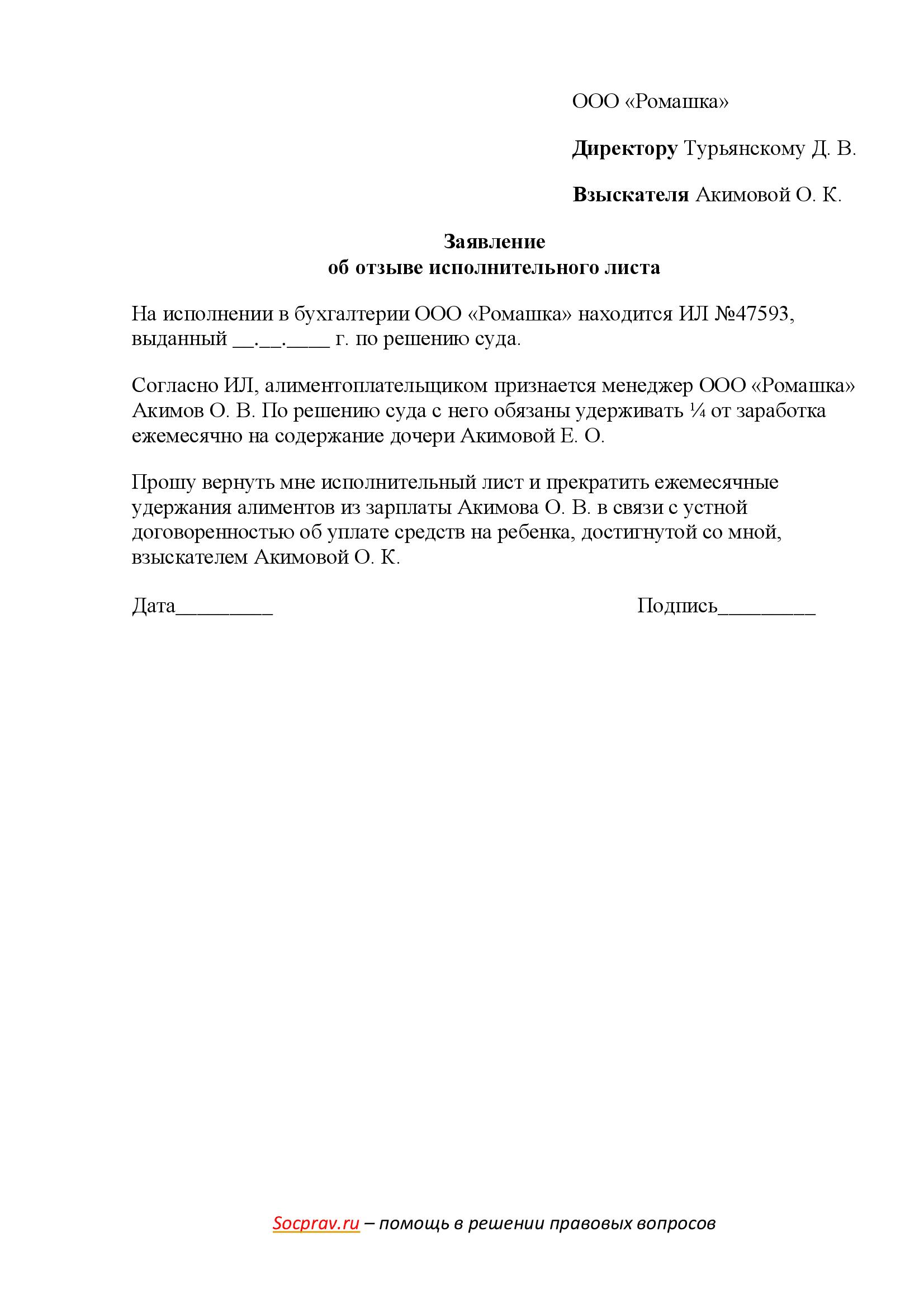 Заявление об отзыве исполнительного листа
