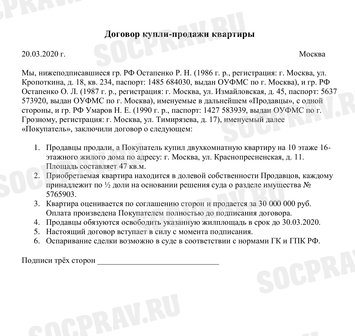 Договор купли-продажи квартиры (раздел имущества)
