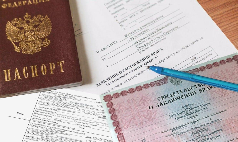 Необходимые документы для расторжения брака в ЗАГСе