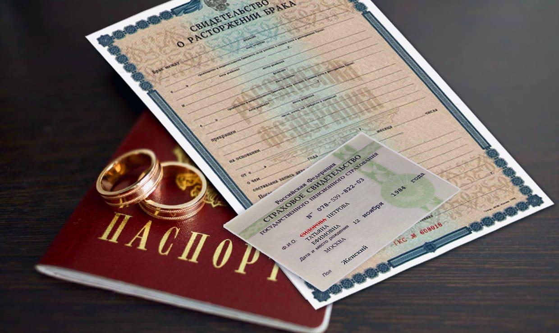 замена фамилии после развода