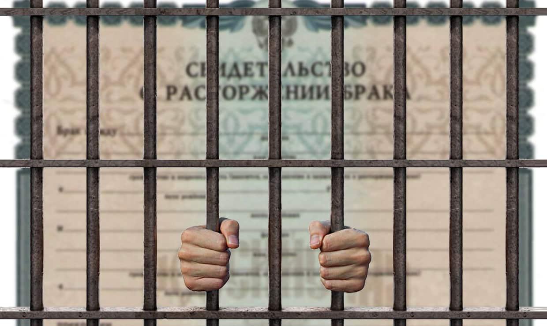 Как подать на развод, если муж сидит в тюрьме?