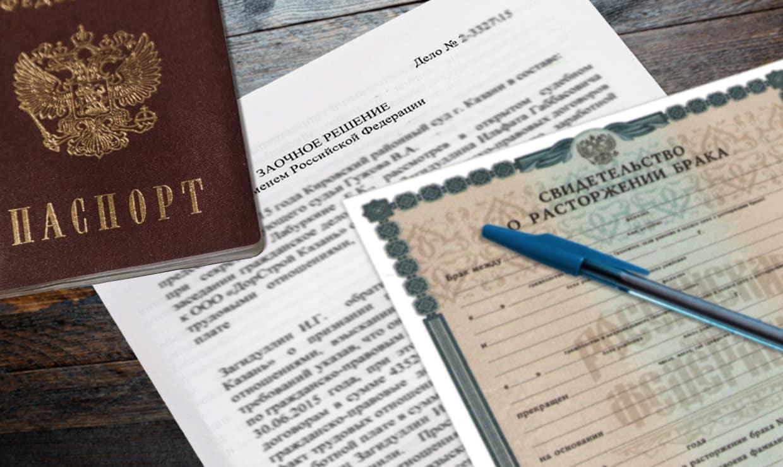 Заочное решение суда о расторжении брака