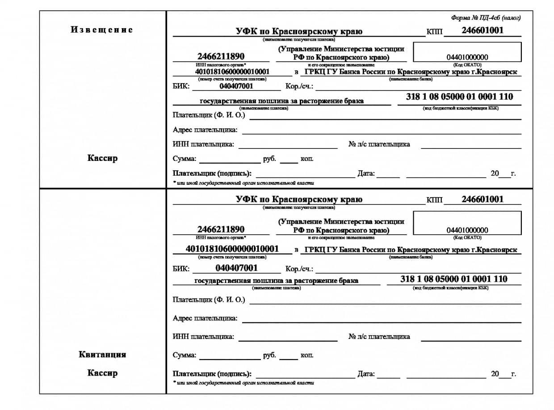 Образец квитанции на уплату госпошлины через суд