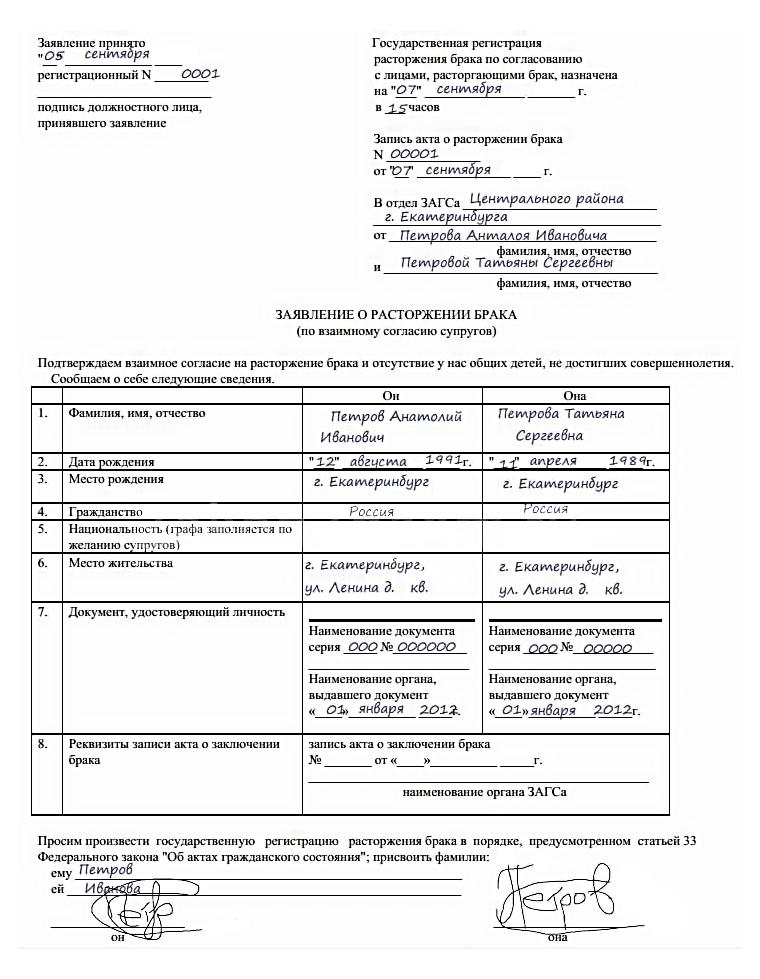Образец заявления форма №9