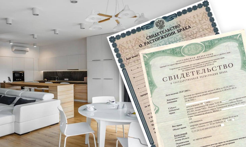 Как поделить квартиру при разводе?
