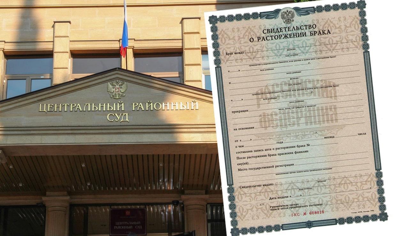 Расторжение брака в районном суде
