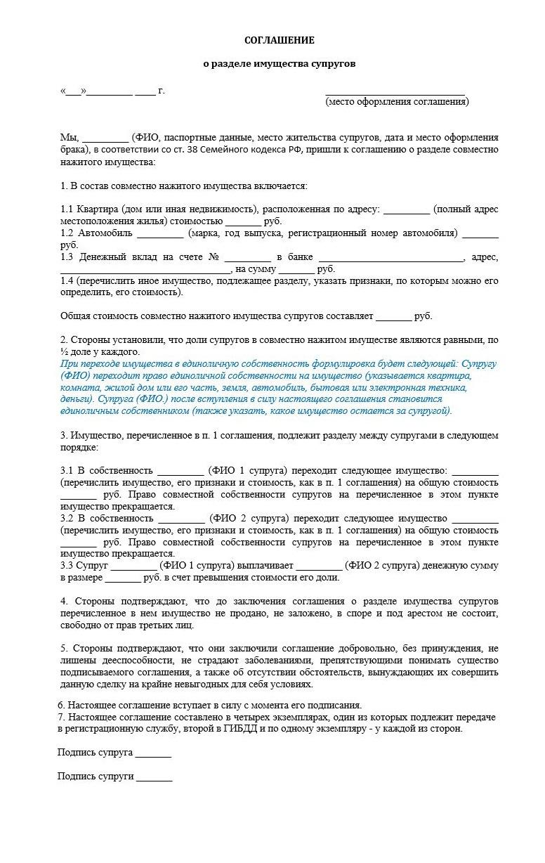 Соглашение о разделе имущества супругов (образец)