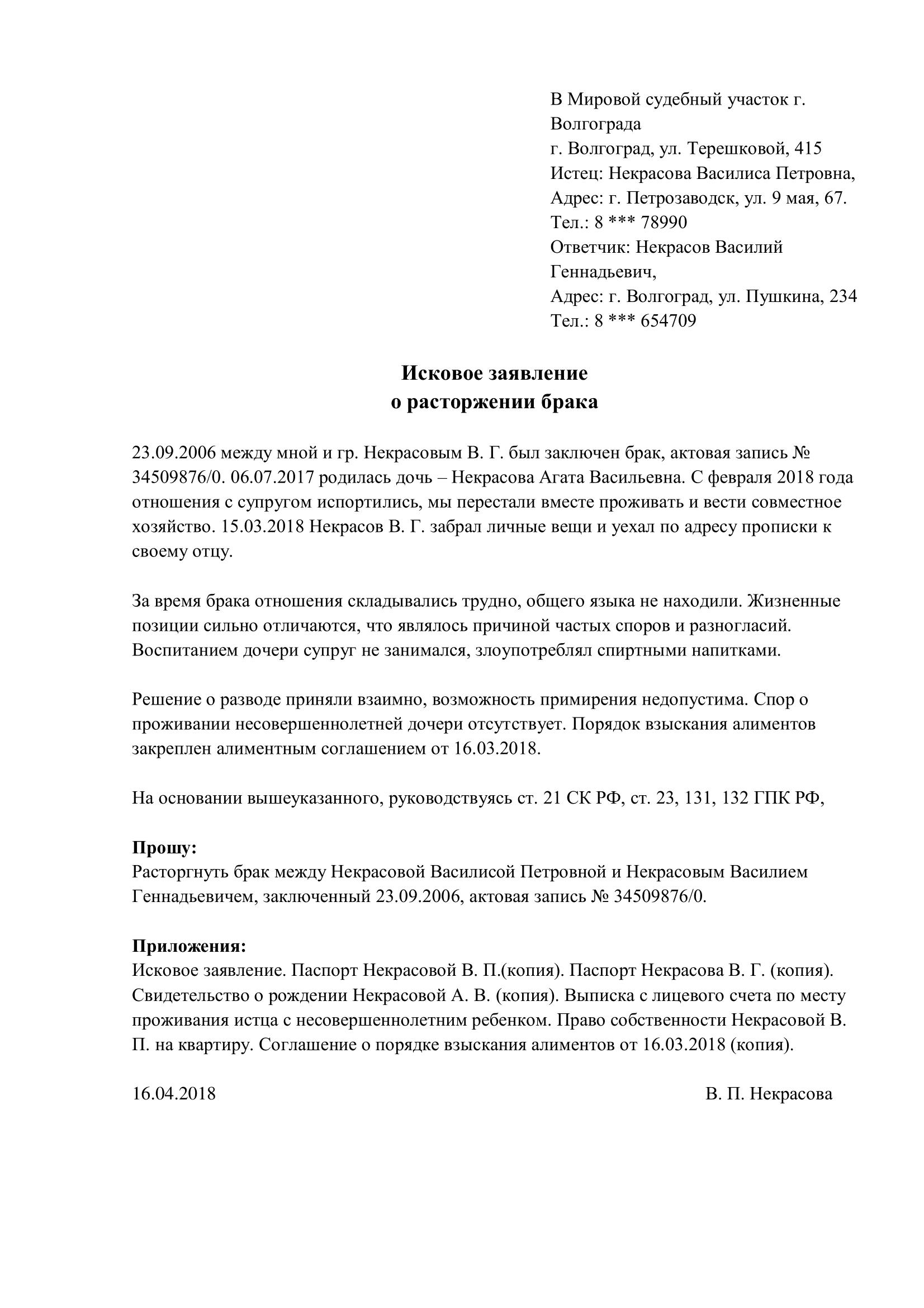 Исковое заявление о расторжении брака в мировой суд (образец)