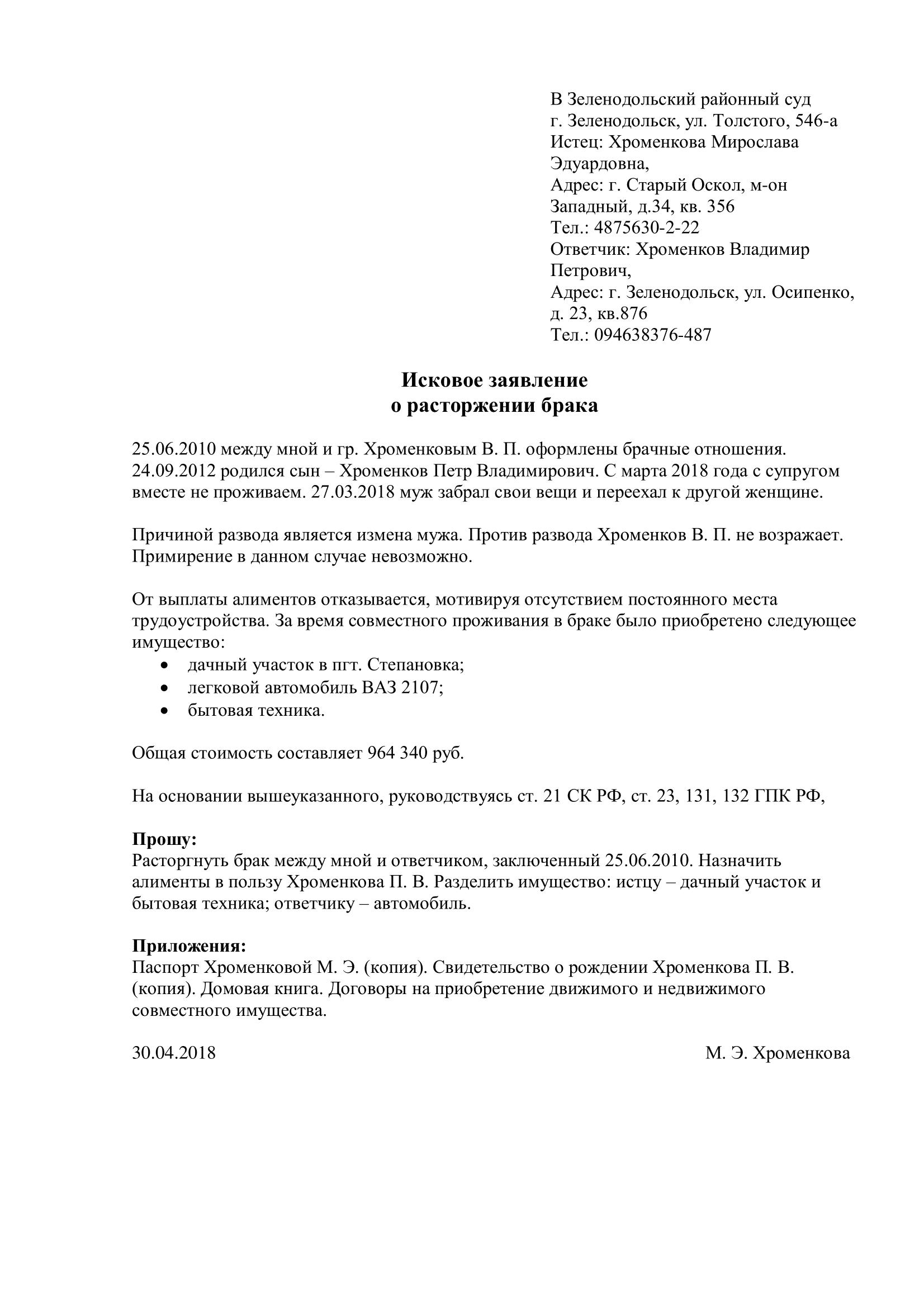 Исковое заявление о расторжении брака в районный суд (образец)