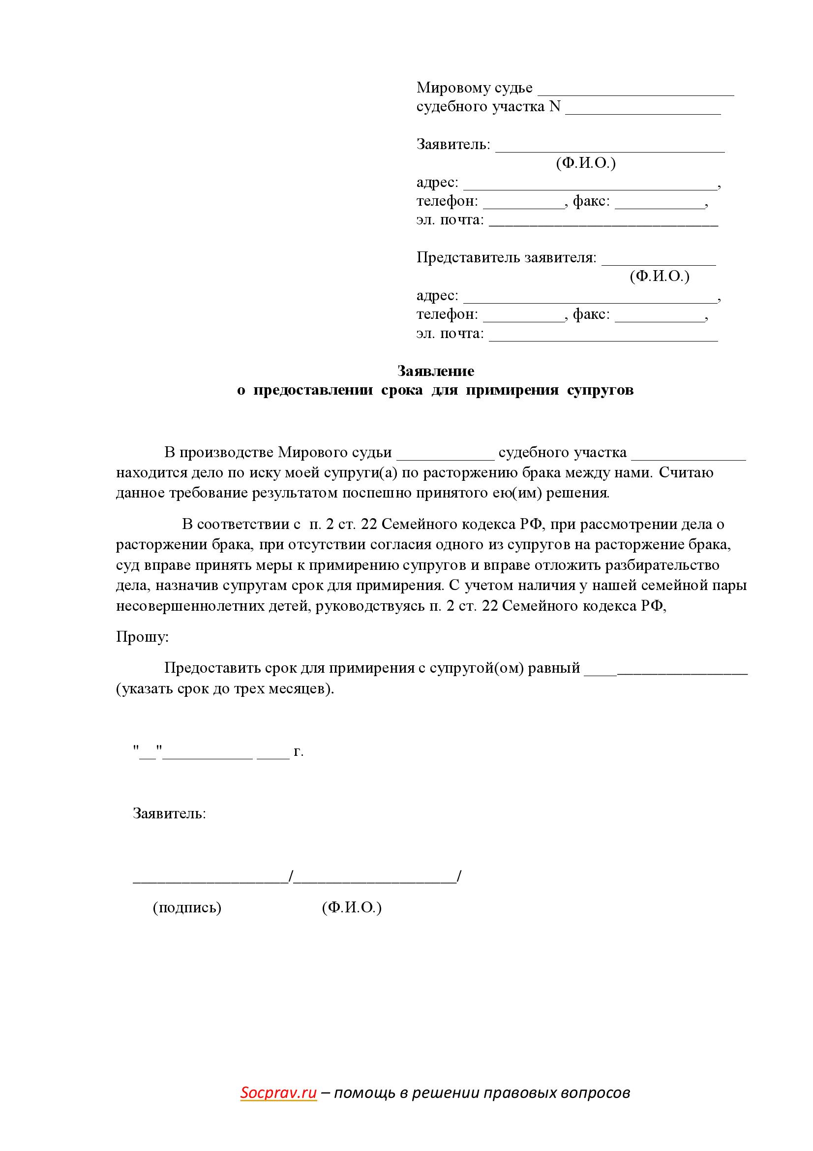 Заявление о предоставлении срока для примирения супругов