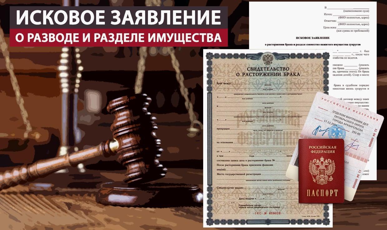 Заявление на развод с разделом имущества через суд
