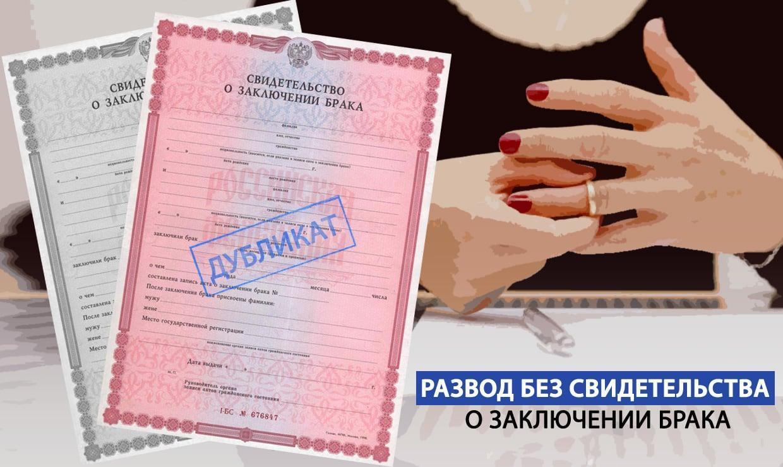 Можно ли развестись без свидетельства о заключении брака?