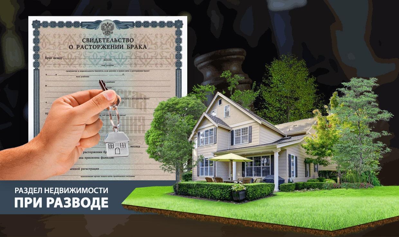 Как делится недвижимость при разводе супругов?