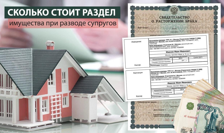 Стоимость раздела имущества у нотариуса и в суде