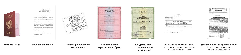Документы для расторжения брака в одностороннем порядке через суд