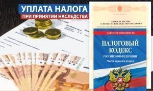 Налог при вступлении в наследство