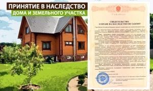 Вступление в наследство на дом и земельный участок