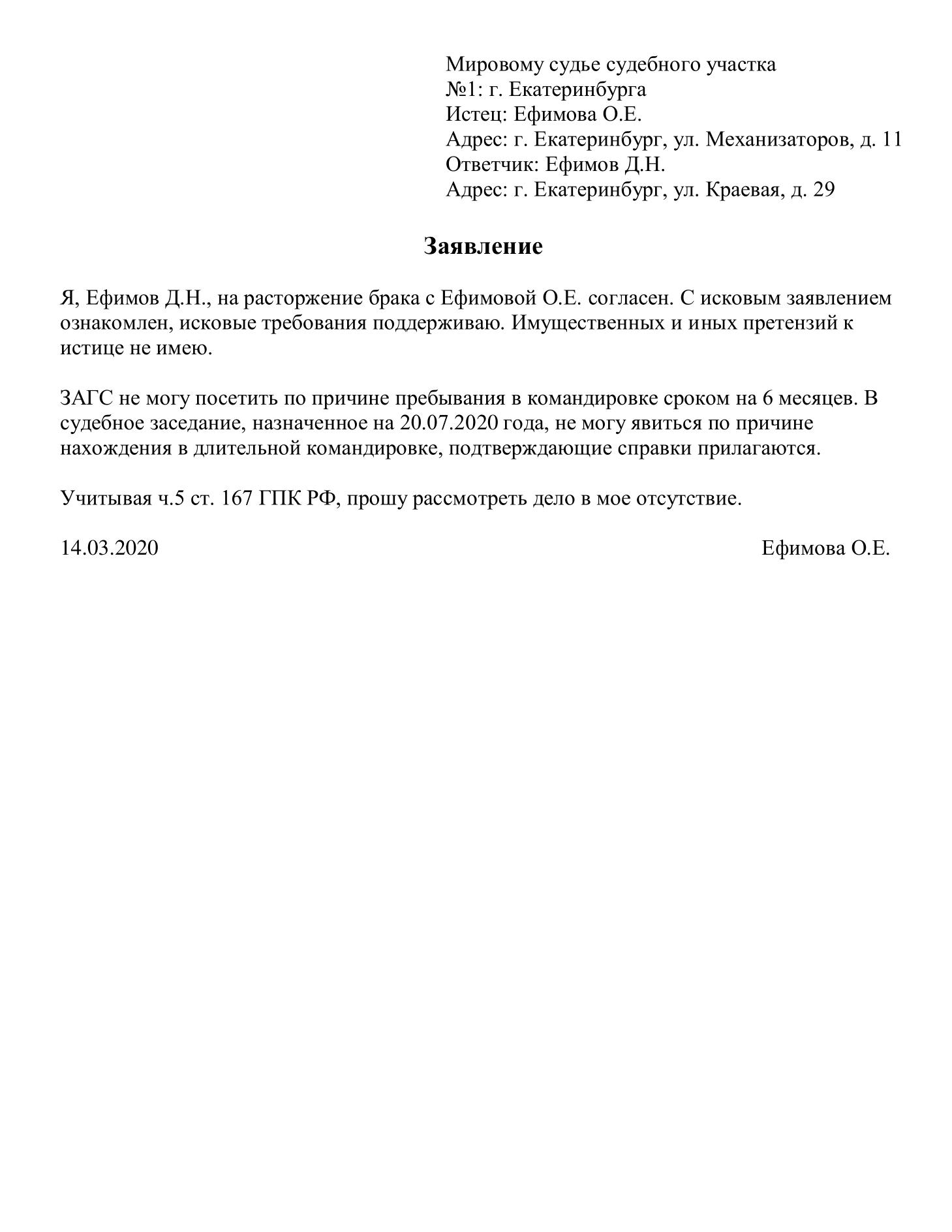Заявление на зоачный развод
