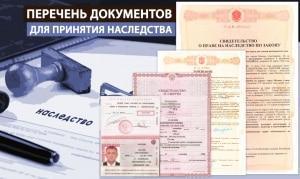 документы на вступление в наследство