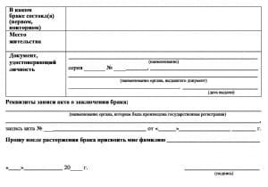 Образцы и бланки заявлений на развод в ЗАГС
