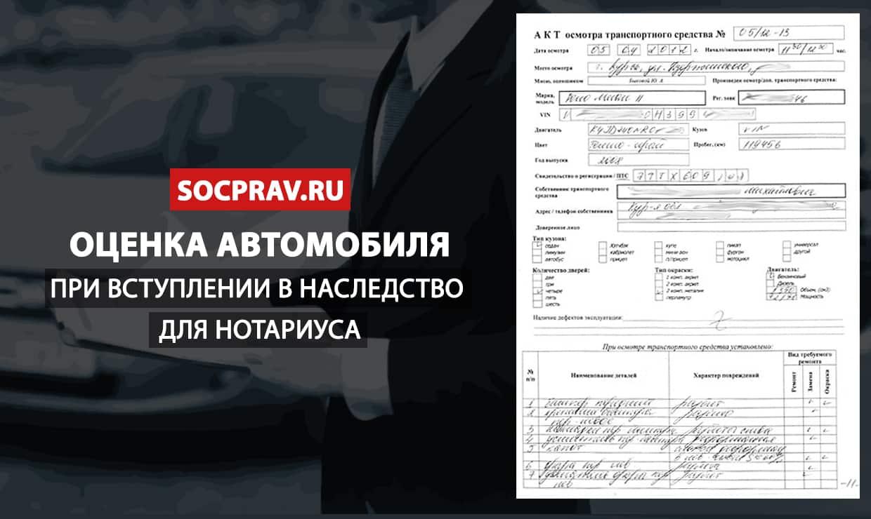 оценка авто для нотариуса наследство