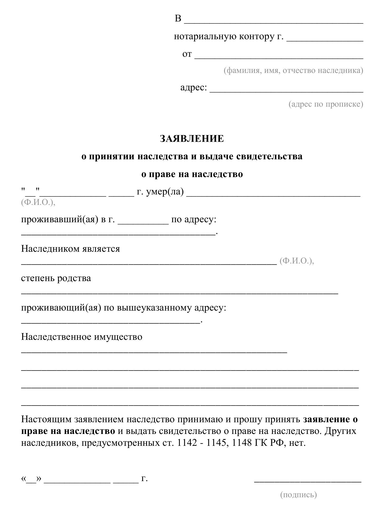 Заявление о принятии наследства и выдаче свидетельства о праве на наследство