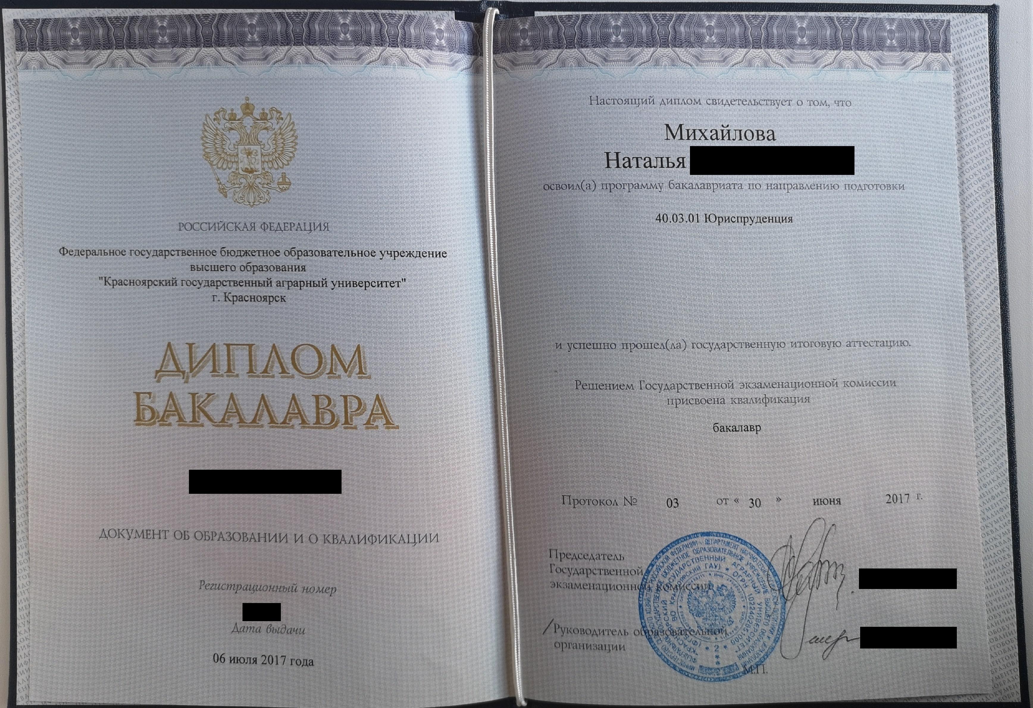 Диплом юриста Наталья Михайловна
