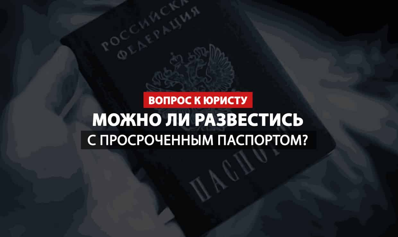 Можно ли и как подать на развод, если паспорт просрочен?