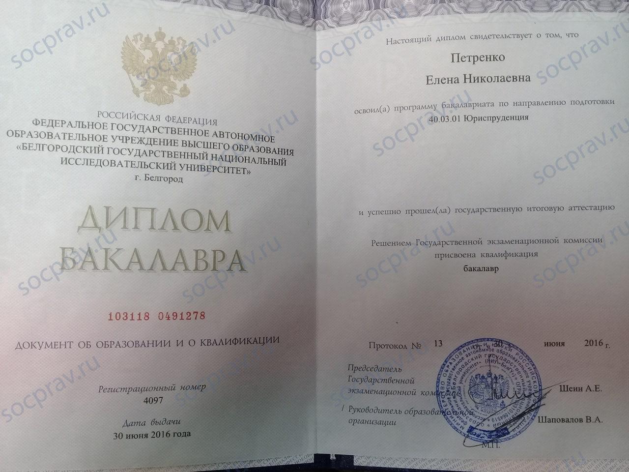 Диплом юриста - Елена Плохута (Петренко)