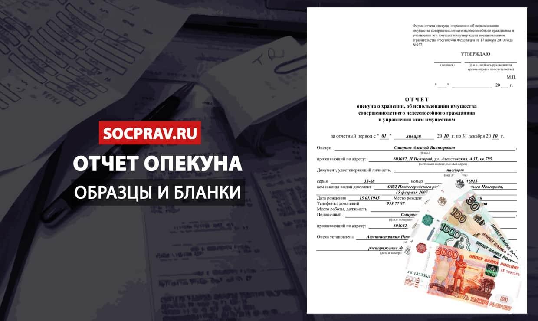 Отчет опекуна об использовании денежных средств