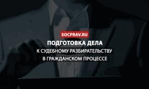 Подготовка дела к судебному разбирательству в гражданском процессе