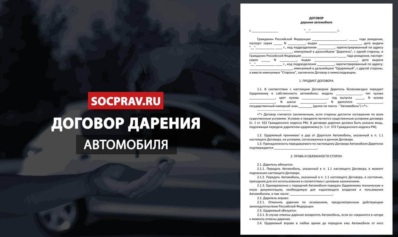 Договор дарения автомобиля 2020 бланк для физических лиц скачать бесплатно