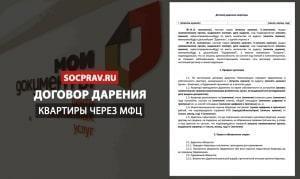 Договор дарения на квартиру через МФЦ