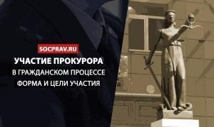 Участие прокурора в гражданском процессе